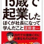 【本】15歳で起業したぼくが社長になって学んだことby正田圭