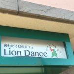 ヨガは心身ともにほぐれるね、うららかヨガin小倉、神社のそばのカフェ、ライオンダンス