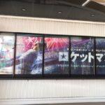 【映画】ロケットマン
