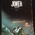誰の心にもある闇、社会の闇【映画】ジョーカー