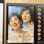 最高の人生の見つけ方【映画】吉永小百合と天海祐希の美しさは必見