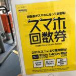 西鉄高速バス回数券は、スマホ回数券がとても便利