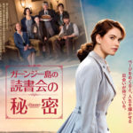 ガーンジー島の読書会の秘密【映画】