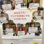 アジアの架け橋、日本語パートナーズの軌跡展