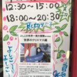 よしこの世界一周大冒険、旅のお話会クリスマス編in門司港、グリシュン・カフェ
