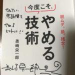 やめる技術 美崎栄一郎 出版記念セミナー 福岡